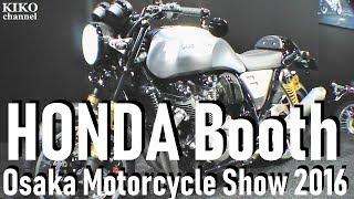 getlinkyoutube.com-ホンダ バイク 新型 世界初公開 コンセプトCB タイプⅡ CRF250 大阪モーターサイクルショー2016