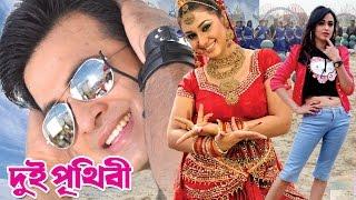 getlinkyoutube.com-Dui Prithibi (2015) | Theatrical Trailer | Shakib Khan | Apu Biswas | Ahana | Bengali Movie