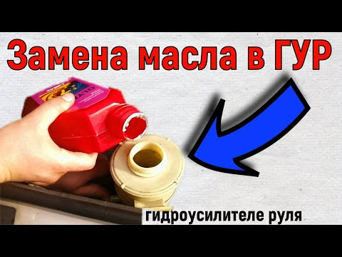 Замена масла в ГУР Oil change in the power steering