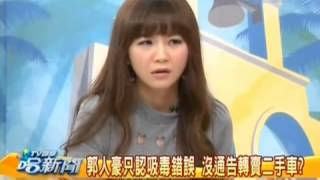getlinkyoutube.com-TVBS哈新闻 20131211 吸毒赔上两年婚 郭人豪什么都没了 001