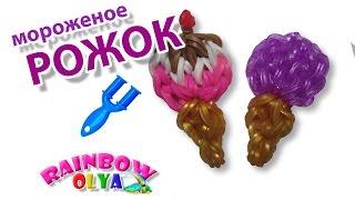 getlinkyoutube.com-мороженое РОЖОК из резинок на рогатке. Фигурка из резинок