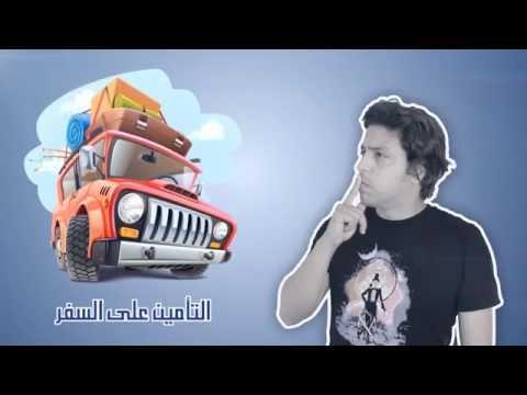 Koun 3la Bal : Episode 5 - Loisirs - كون على بال : الحلقة 5 ـ  التامين على الانشطة والهوايات