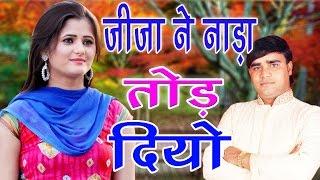 मेरो रसगुल्ला सो फोड़ दियो   Ramdhan Gujjar   Latest Rasiya 2018   Trimurti Cassette