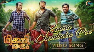 Shikkari Shambhu | Kaana Chembaka Poo Song Video| Kunchacko Boban | Vijay Yesudas | Sreejith Edavana