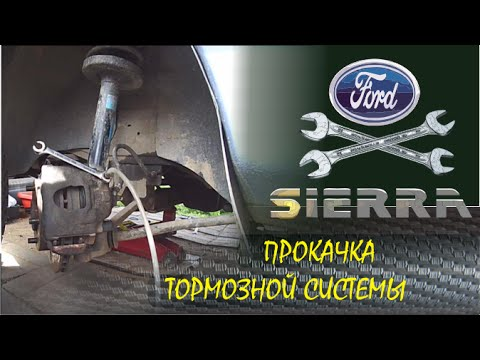 Прокачка тормозной системы Ford Sierra