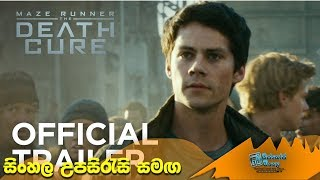 Maze Runner- The Death Cure Trailer #1 (2018) with Sinhala Subtitles