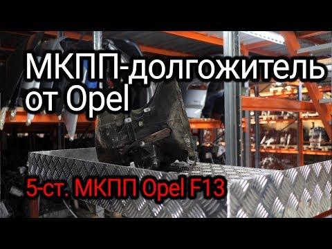 Что не так в МКПП Opel F13? Разборка и дефектовка распространенной коробки передач.