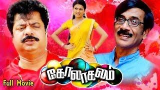 getlinkyoutube.com-Tamil Movies 2015 Full Movie New Releases KOLAKALAM |Tamil New Releases Full Movie HD