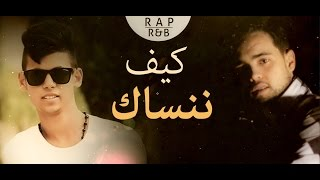 getlinkyoutube.com-Mo9atil Ft Khaled Shatt | Kif Nensak |2016| كيف ننساك HD