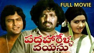 getlinkyoutube.com-Padaharella Vayasu Full Length Telugu Moive || DVD Rip