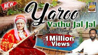 Yaroo Vathu Jal Jal - Kashmiri Wedding Song - Lyrics:  Mahraj Gunj Meena