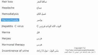 مصطلحات طبية باللغة الانجليزية الجزء 6