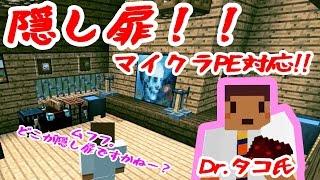 getlinkyoutube.com-【たこらいす】Dr.タコのレッドストーン研究所!!  PART8 【マインクラフト】 (マイクラPE対応隠し扉!!編)