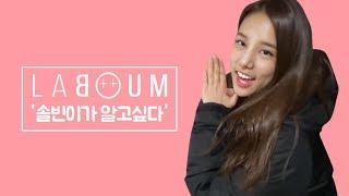 getlinkyoutube.com-[Makestar] 라붐 '솔빈이가 알고싶다' / LABOUM 'Ask Solbin'