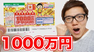 getlinkyoutube.com-【宝くじ】 1等1000万円のちびまる子ちゃんスクラッチ買ってみた!