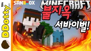 getlinkyoutube.com-앤더드래곤 난장판!! [불지옥 서바이벌: 미니게임] 마인크래프트 Minecraft - Survive The Fire - [도티]