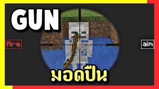 getlinkyoutube.com-มอดปืนปืนปืน+วิธีลง DESNOGUNS MOD | MINECRAFT PE 0.13.0