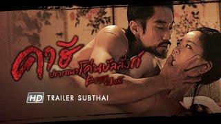 getlinkyoutube.com-EMPIRE OF LUST : คาฮี ปรารถนาโค่นบัลลังก์ (Official Trailer Sub Thai)