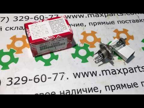 9098113058 90981-13058 Оригинал лампочка основной фары Toyota Prado 120