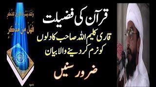 Qari Kaleemullah khan New Bayyan 2018 - Quran ki Fazelat Most Carefull bayyan by Mulana Kaleemullah