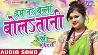getlinkyoutube.com-हम तs बब्ली बोलातानी -  Happy Holi | Anu Dubey | Bhojpuri Holi Song 2016