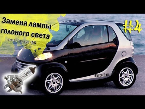 Замена лампы H4 в фаре Смарт фоту 450/Replacing bulbs in the headlight. Smart Fortwo 450