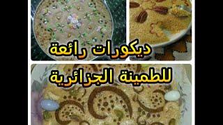 ديكورات رائعة للطمينة الجزائرية   حلوى تقليدية جزائرية: Temmina