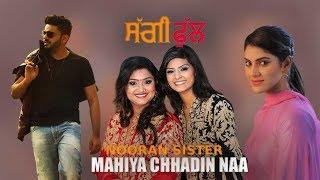 Nooran Sisters - Mahiya Chhadin Naa ( Full Song ) | Saggi Phull | Releasing on 19 January 2018 | width=
