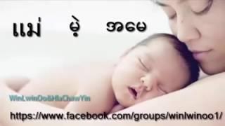 getlinkyoutube.com-ထိုင္း အေမအလြမ္း သီခ်င္း