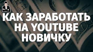 getlinkyoutube.com-КАК ЗАРАБОТАТЬ НА YOUTUBE 2017 НОВИЧКУ – Полная инструкция. Заработок на YouTube с нуля
