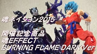 getlinkyoutube.com-魂EFFECT BURNING FLAME DARK Ver. 開封・レビュー! 魂ネイション2015 開催記念商品