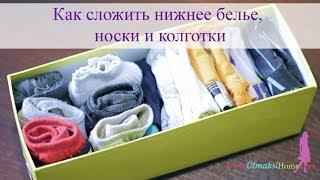 getlinkyoutube.com-Складываем НОСКИ, НИЖНЕЕ БЕЛЬЕ и КОЛГОТКИ