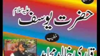 getlinkyoutube.com-Hazrat Yousuf (A Slam) Qari  Khalid Mujahid.wmv