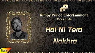 Hai NI Tera Nakhra | Old Punjabi Song | Surjit Gakhal width=
