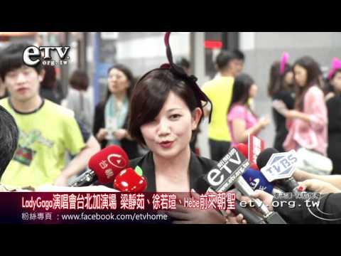 LadyGaga演唱會 梁靜茹、徐若瑄來朝聖