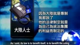 getlinkyoutube.com-【禁闻】析:中共借插播伪案定罪台湾居民