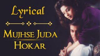 Mujhse Juda Hokar Full Song With Lyrics | Hum Aapke Hain Koun | Salman Khan & Madhuri Dixit Songs width=