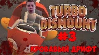 getlinkyoutube.com-КРОВАВЫЙ ДРИФТ В TURBO DISMOUNT #3