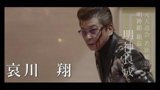 getlinkyoutube.com-任侠映画 20周年記念作品『CONFLICT コンフリクト~最大の抗争~』小沢仁志 哀川翔 オールインエンタテインメント