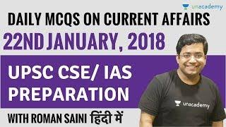 22nd January 2018 - Daily MCQs on Current Affairs - हिंदी में जानिए for UPSC CSE/ IAS Preparation