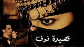 getlinkyoutube.com-حميد أبو ليل -  قصيدة نوف - الجزء الأول