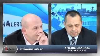 getlinkyoutube.com-OnAlert.gr:Σαρωτικός ο Στρατηγός Χρίστος Μανωλάς