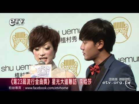 《第23屆流行金曲獎》星光大道聯訪李婭莎