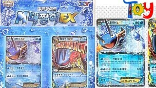 getlinkyoutube.com-M대짱이 EX 포켓몬 카드 게임 확장팩 세트 소개, 포켓몬스터 card game 장난감 놀이 제품