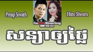 getlinkyoutube.com-Preap Sovath-Him Sivorn | Saniya Oy Tlai