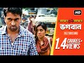 Bhogoban Bojhena Shey Bojhena Bengali Full HD 2012