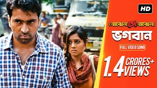 getlinkyoutube.com-Bhogoban (Bojhena Shey Bojhena) (Bengali) (Full HD) (2012)