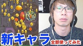 getlinkyoutube.com-【モンスト】三国志IIIの新キャラ全部使ってみた!!特級まで出たよ!【TUTTI】
