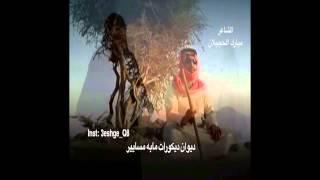 getlinkyoutube.com-قصيدة  رفيق المشاوير مبارك الحجيلان