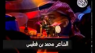 getlinkyoutube.com-محمد بن فطيس واول ظهور في شاعر المليون